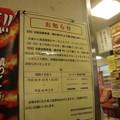 写真: 越中境PA上り線 お店閉鎖