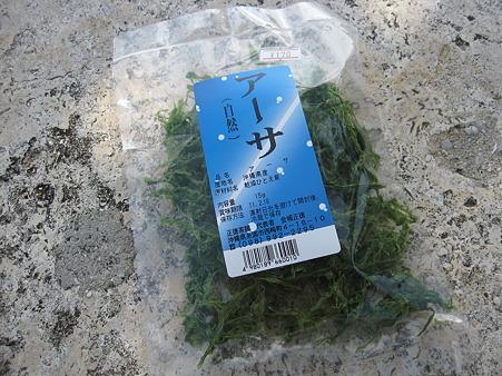 アーサ(自然)170円なり