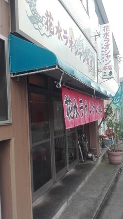 花水ラオシャン本店 店舗
