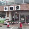 Photos: 肉の太田屋(高座渋谷)