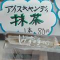 しみずの手作りアイスキャンディー抹茶@清水製餡所