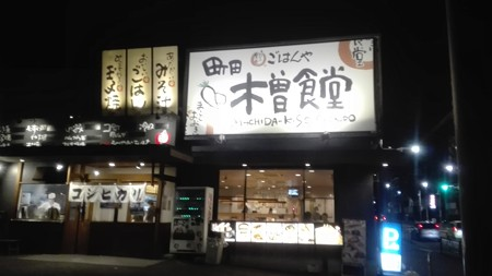町田木曽食堂