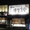 写真: 町田木曽食堂