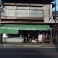 Photos: 北村牛肉店@鎌倉大町