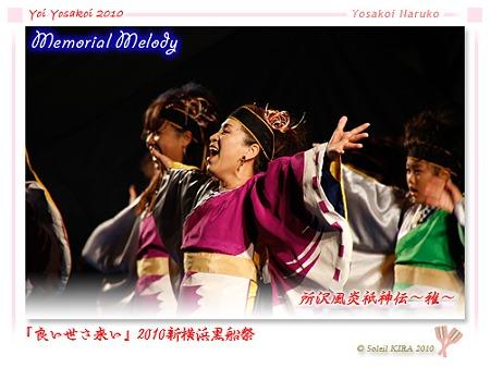 所沢風炎祇神伝〜雅〜 - 良い世さ来い2010 新横黒船祭