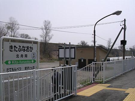 北舟岡駅9