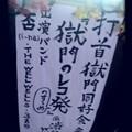 Photos: 20121017 渋谷www 打首