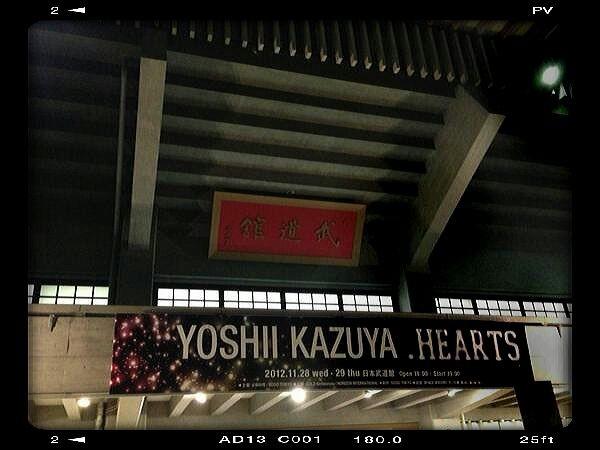 20121128 武道館 吉井