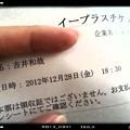 Photos: 吉井和哉