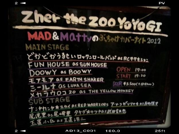 20121230 ZhertheZoo TAKI&shintaro