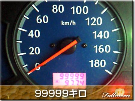 99999キロ