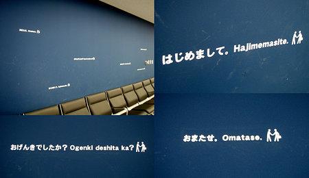 成田空港の待合室の壁