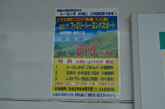 男鹿半島寒風山 回転展望台ほか 17-10-09 16-45
