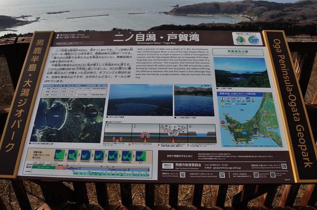 男鹿・八望台 17-03-19 14-57