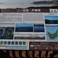 写真: 男鹿・八望台 17-03-19 14-57