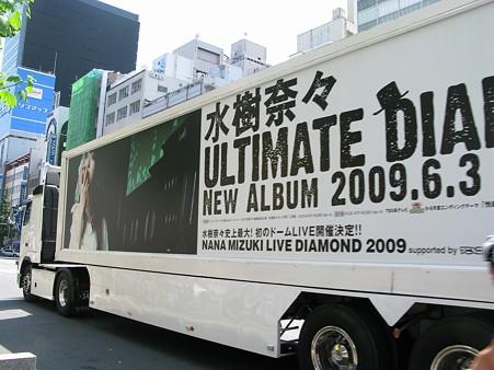 2009.06.07 秋葉原(9/20)