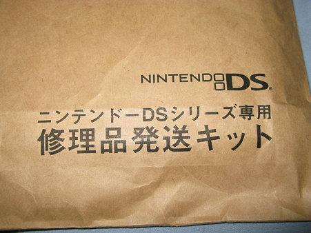2009.06.23 ニンテンドーDS Lite 修理(3/16)