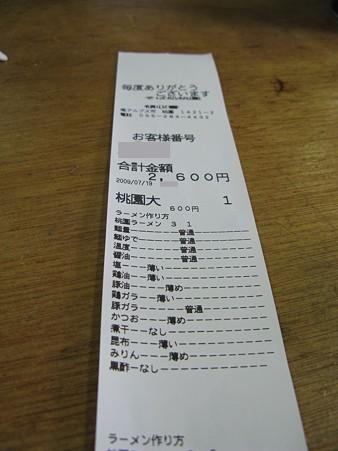 2009.07.19 ロボットラーメン(6/9)