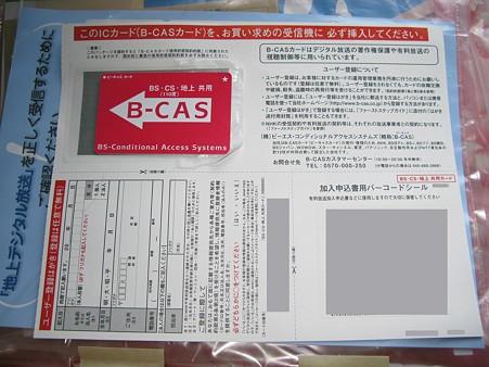 2009.07.25 B-CASカード(1/3)