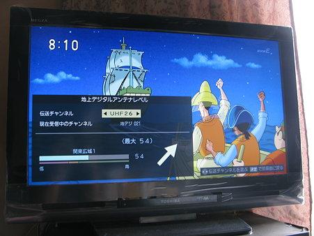 2009.07.25 32A8100 地上デジタル放送(7/11)