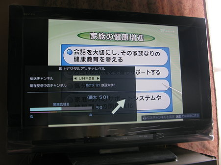2009.07.25 32A8100 地上デジタル放送(911)