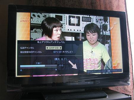 2009.07.25 32A8100 地上デジタル放送(10/11)