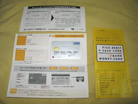 2009.08.10 イーバンクマネーカード(1/2)