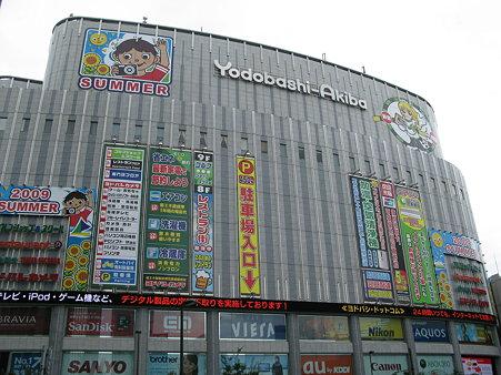2009.08.14 ヨドバシAkiba