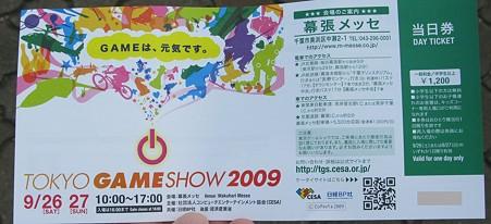 2009.09.27 東京ゲームショウ2009(3/15)