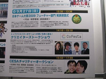 2009.09.27 東京ゲームショウ2009(7/15)