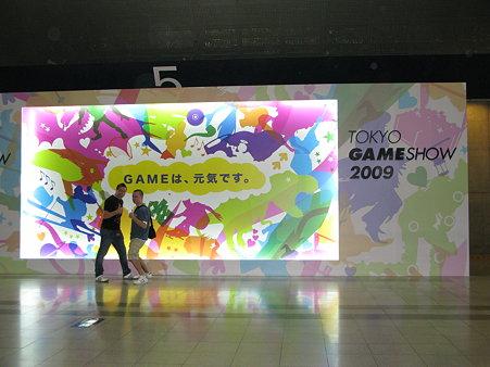 2009.09.27 東京ゲームショウ2009(13/15)