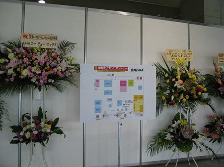 2009.10.04 電撃キャラクターフェスティバル2009(4/10)