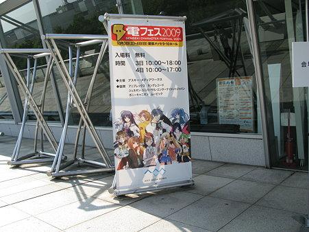 2009.10.04 電撃キャラクターフェスティバル2009(3/10)