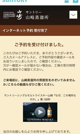 2017山崎蒸留所3