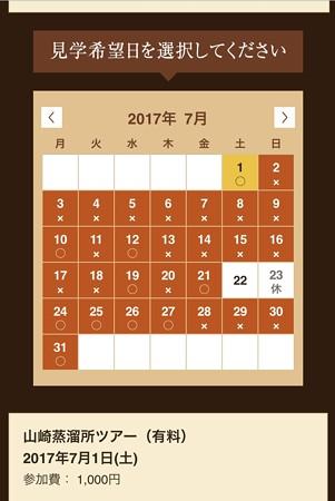 2017山崎蒸留所1