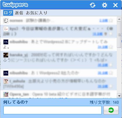 Operaウィジェット:twippera