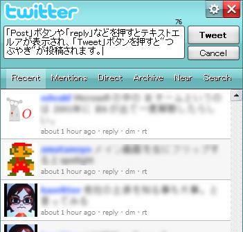 Operaウィジェット:Twitter Opera Widget(部分拡大)