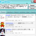 Photos: Operaウィジェット:Twitter Opera widget(部分拡大)