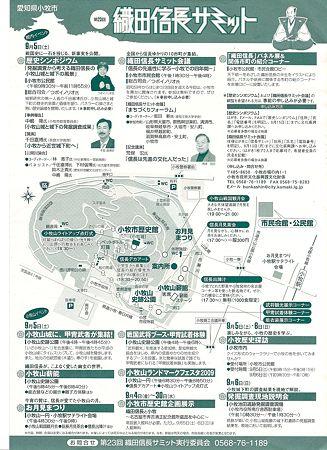 織田信長サミット2009パンフレット:裏面