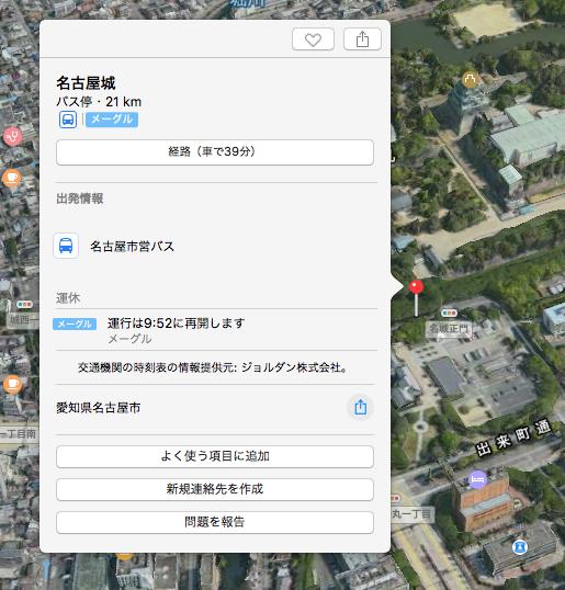 macOS Sierra:マップアプリの名古屋城に「メーグル」!? - 2