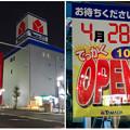 写真: 4月28日にオープン予定の新・ヤマダ電機テックランド春日井店 - 7