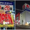 写真: 4月28日にオープン予定の新・ヤマダ電機テックランド春日井店 - 8