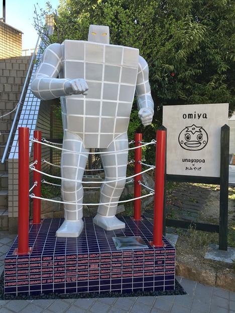 JR多治見駅南口の交番横にタイルマン! - 1