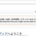 Wikipedia:サーバーメンテのバナー