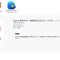 写真: Opera VPNのアップデート情報に、担当者(「オラフ」)の名前?それともネタ?? - 3