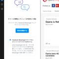 写真: Opera 45 Reborn No - 32:サイドバーのFB Messengerを固定