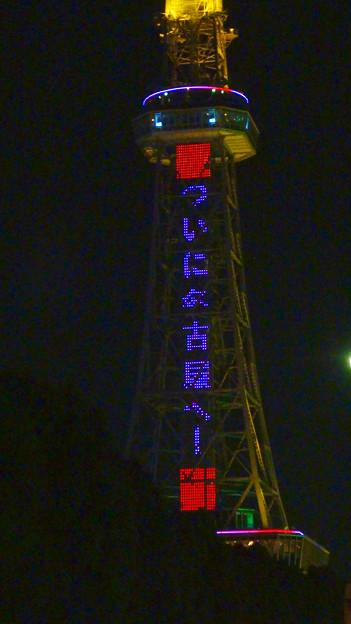 NHK「ブラタモリ」名古屋回をPRする名古屋テレビ塔のイルミネーション - 18