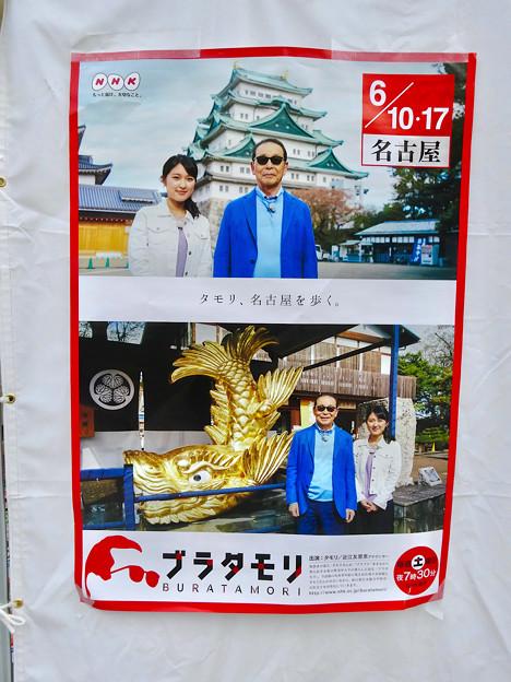あいちめし地域応援合戦:NHK「ブラタモリ」名古屋回をPRするポスター - 1