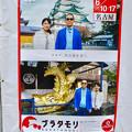 Photos: あいちめし地域応援合戦:NHK「ブラタモリ」名古屋回をPRするポスター - 1