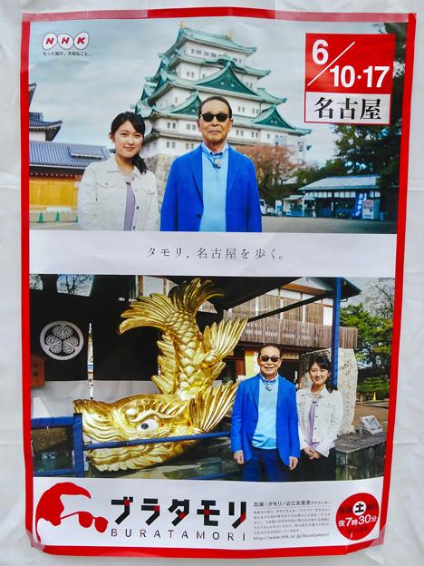 あいちめし地域応援合戦:NHK「ブラタモリ」名古屋回をPRするポスター - 2